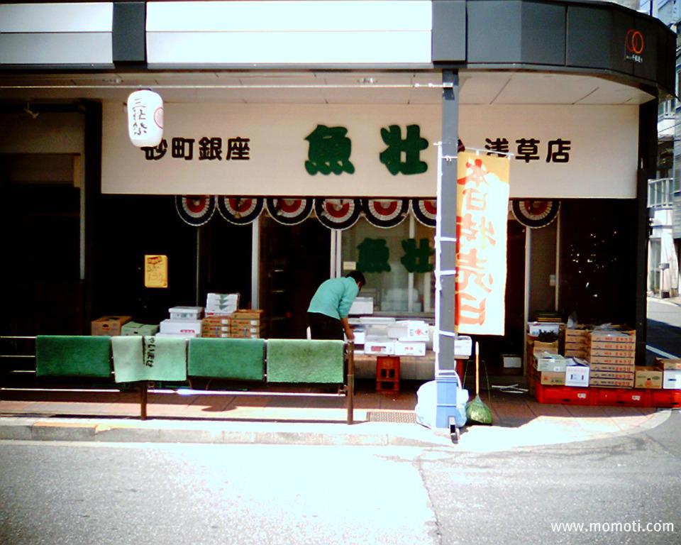砂町銀座 魚壮 浅草店
