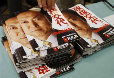 7月27日、民主党は総選挙に向けたマニフェストを正式発表(2009年 ロイター/Issei Kato)