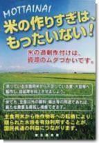 <ポスター>「米の作りすぎは、もったいない!」