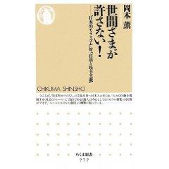世間さまが許さない!―「日本的モラリズム」対「自由と民主主義」 (ちくま新書)
