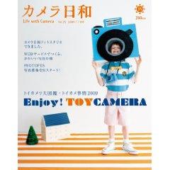 カメラ日和 2009年 07月号 [雑誌] VOL.25