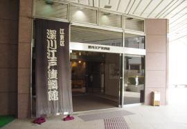 深川江戸博物館