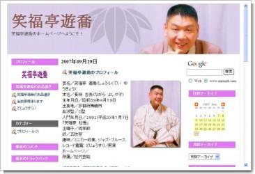 笑福亭遊喬のサイト