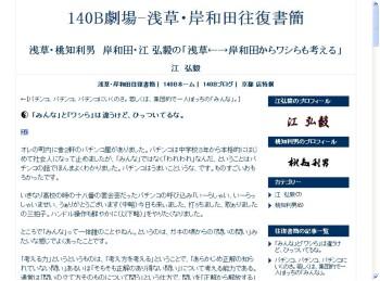 140B劇場-浅草・岸和田往復書簡|「みんな」と「ワシら」は違うけど、ひっついてるな。