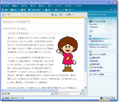 Windows Live Writer