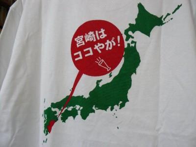 「宮崎はココやが!」Tシャツ