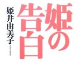姫の告白 姫井由美子