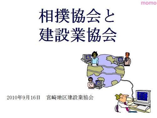 相撲協会と建設業協会