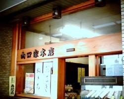 山口家本店