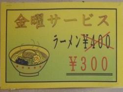 金曜サービス ラーメン300円