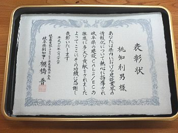 表彰(岐阜県)