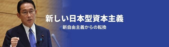 新しい日本型資本主義