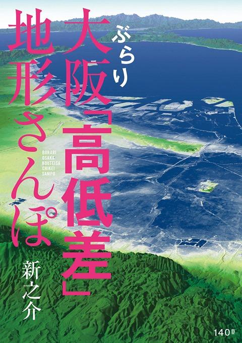 『ぶらり大阪「高低差」地形さんぽ』新之介(著) 140B