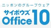 サイボウズOffice10へのバージョンアップをやりませんか。