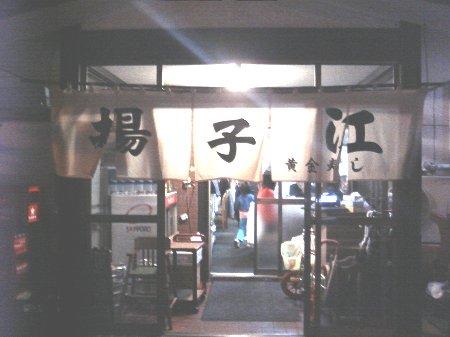 揚子江・黄金寿司