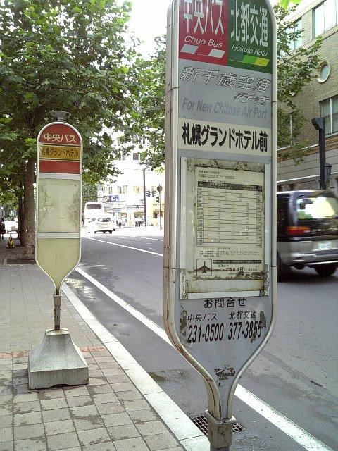 バス停 グランドホテル前