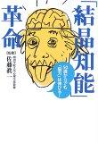 「結晶知能」革命―50歳からでも「脳力」は伸びる!