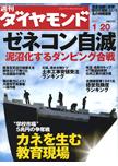 週刊ダイアモンド2007/1/20