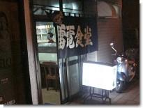 雷電食堂(岩見沢市)
