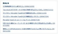 関連記事へのリンク(MT)