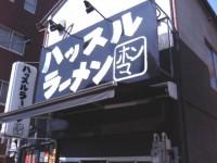 ハッスルラーメンホンマ浅草店