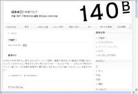 編集集団140bブログ