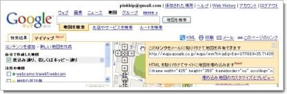 Googleマップ―マイマップ―リンク