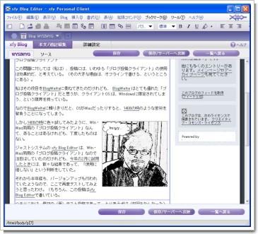 xfy Blog Editorの編集画面