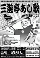 第3回三遊亭あし歌を聴く会ポスター