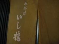 いし橋(北新地)