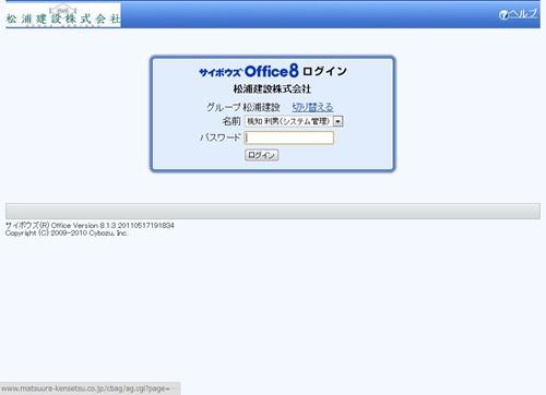 松浦建設(株)のサイボウズOffice8