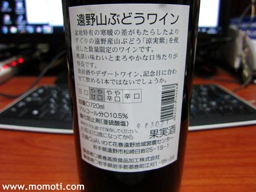 遠野山ぶどうワイン