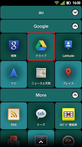 iida A01 に Google Drive