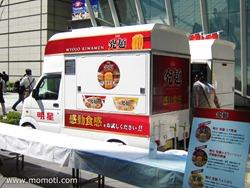 『明星 究麺』キッチンカー