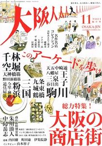 『大阪人』2011年11月号