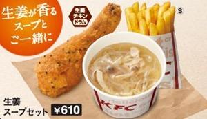 生姜スープセット
