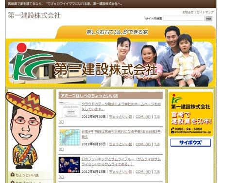 第一建設株式会社のホームページ