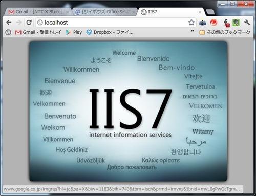 Microsoft Internet Information Services (IIS) スタートページ