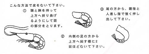 エビの皮剥き
