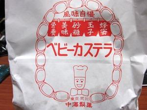 中澤製菓の袋
