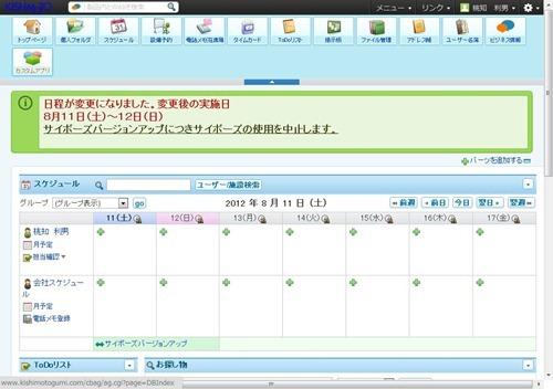 サイボウズOffice9