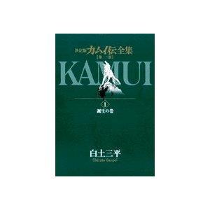 カムイ伝全集-決定版(第1部)
