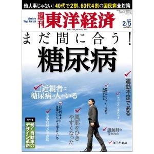 週刊 東洋経済 2011年 2/5号
