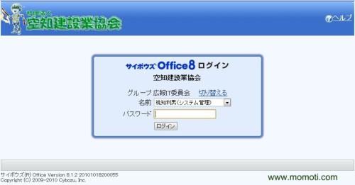 空知建設業協会のサイボウズ Office8ログイン画面