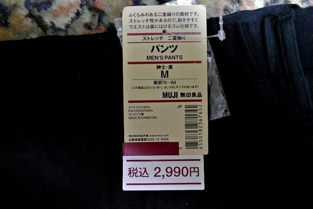 売価2990円