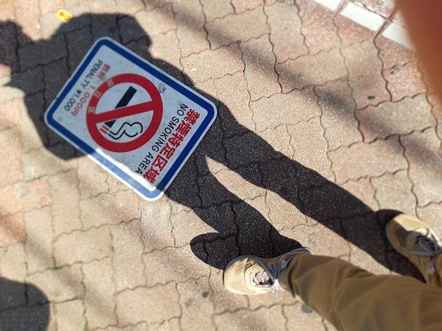禁煙特定区域