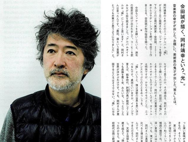 会田誠が描く、岡村靖幸という「光」。