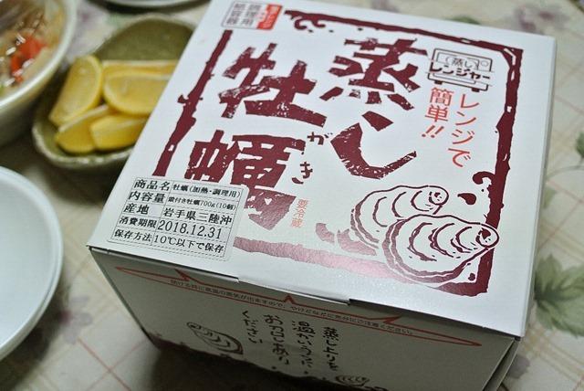 岩手県三陸沖産の蒸し牡蠣