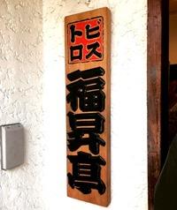 ビストロ 福昇亭