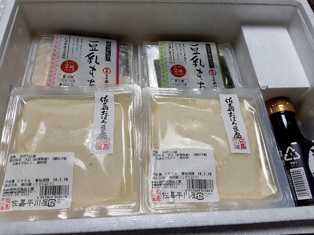 佐嘉おぼろ豆腐と豆乳もち